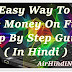 Easy Way To Make Money On Fiverr : Step By Step Guide In Hindi