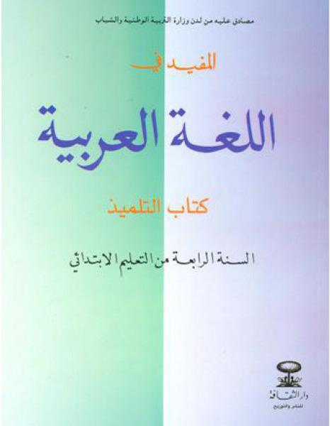 تحميل كتاب التلميذ الجديد في اللغة العربية المستوى الرابع