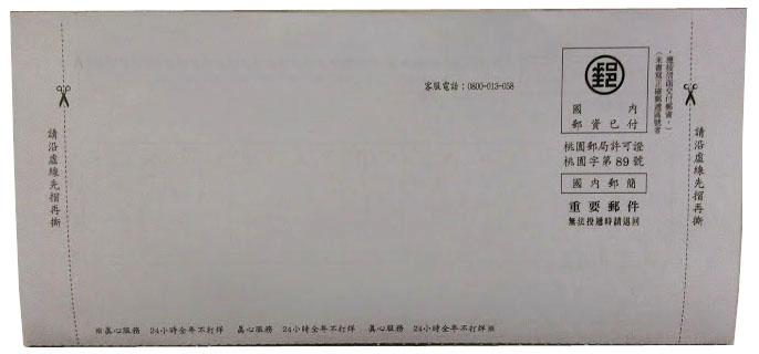 印刷靈距離-泓冠印刷-富連網: 郵簡/簡易信封