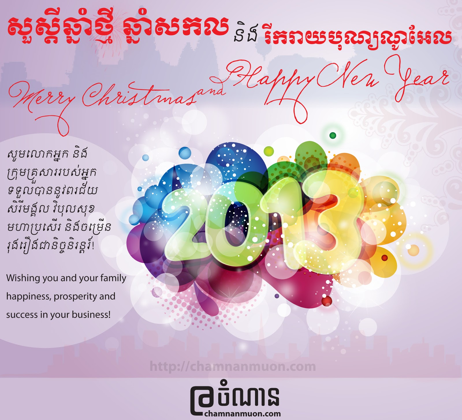 Chamnanmuon wishing cards merry christmas happy new year 2013 reheart Choice Image