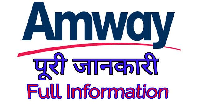 away company ki basic information in hindi