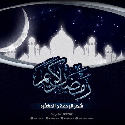 صور رمضان, w,v vlqhk, خلفيات رمضان