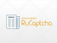 В субботу на RuCaptcha сможем заработать больше