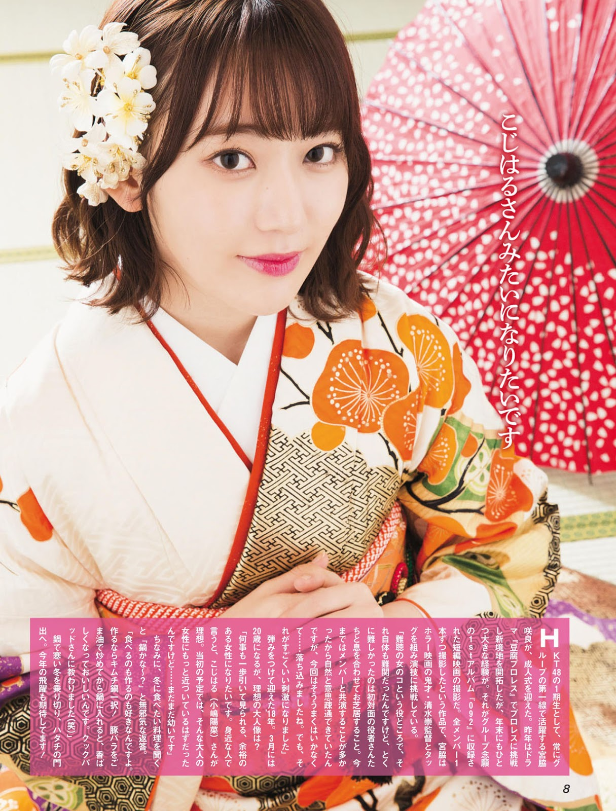 Miyawaki Sakura 宮脇咲良, Moriyasu Madoka 森保まどか, Weekly SPA! 2018.01.16 (週刊SPA! 2018年01月16日号)
