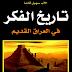 تحميل كتاب تاريخ الفكر في العراق القديم pdf