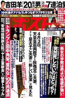 [雑誌] 週刊ポスト 2016年04月22日号 [Shukan Post 2016 04 22], manga, download, free