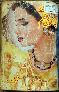 Jasoos e Azam Imran Series by Mazhar Kaleem M.A