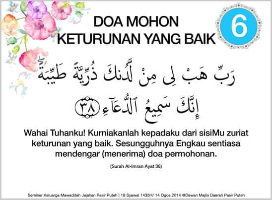 Image result for doa zuriat yang baik