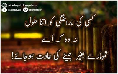 Urdu Quotes