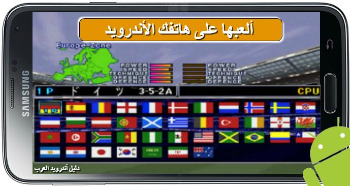 تحميل لعبة Winning Eleven 3 اليابانية للاندرويد, للكمبيوتر مجانا من ميديا فاير