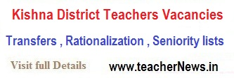 DEO Krishna District Teachers Transfers Official Seniority list Cadre Wise SGT, SA , LFL, HM and LPs Lists