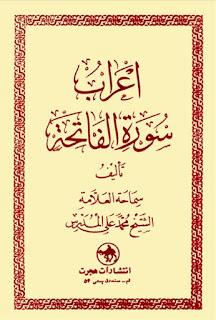 كتاب إعراب سورة الفاتحة - محمد علي المدرس