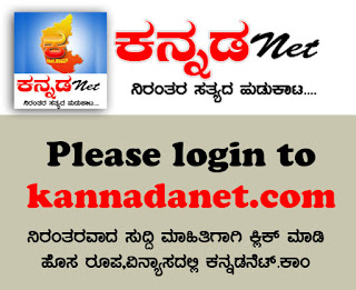 New look,style- more features- Kannadanet.com