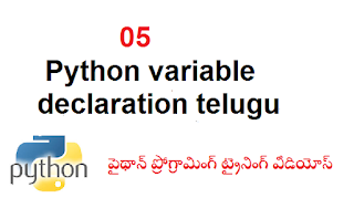 05 Python variable declaration telugu