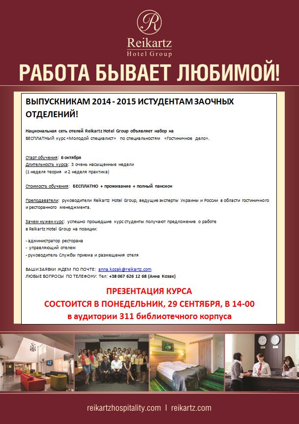 Презентация Reikarz Hotel Group: курс «Молодой специалист» по специальностям  «Гостиничное дело»