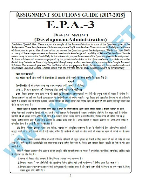 EPA-03 Solved Assignment FREE