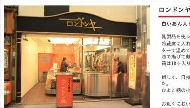 http://www.shinkyogoku.or.jp/store_info/londonya.html