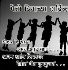 friendship day sms images in Marathi, friendship day Marathi sms, friendship day messages in Marathi, Marathi sms for friendship day