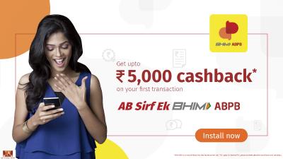 ABPB UPI 5,000 Cashback Offer - Adityabirla Bank