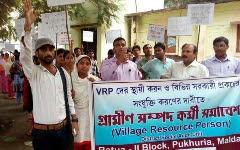VRP গ্রাম সম্পদ কর্মী VRP বা ভিআরপি কি ? ভিআরপি কাদের বলে ? VRP কি কাজ করে ? ভি আর পি দের সেলারি কত? VRP Full form