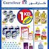 Carrefour Kuwait - 1 KD Offer