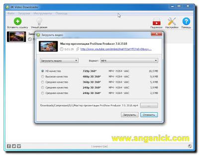 4K Video Downloader 4.2.0.2175 - Скачать видео с сайта