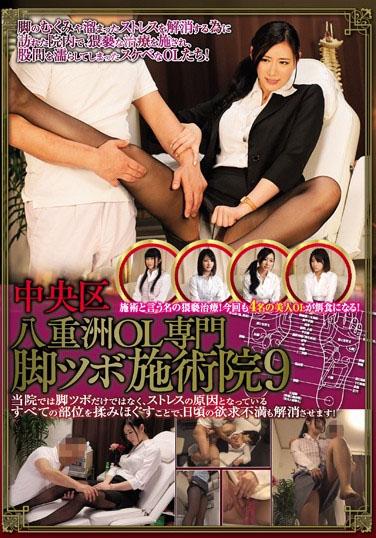 [HD] Chuo Yaesu OL Senmon'ashi Pot Practitioner Council 9