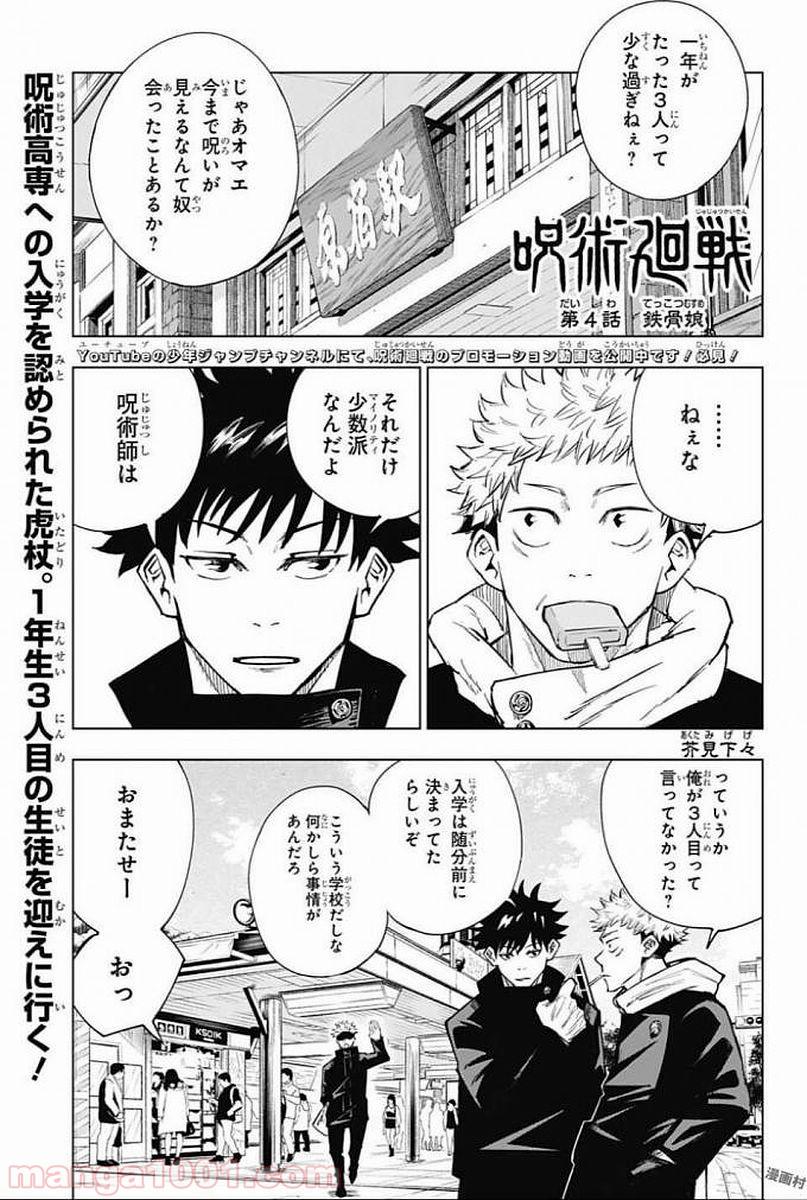 呪術 廻 戦 ネタバレ 126