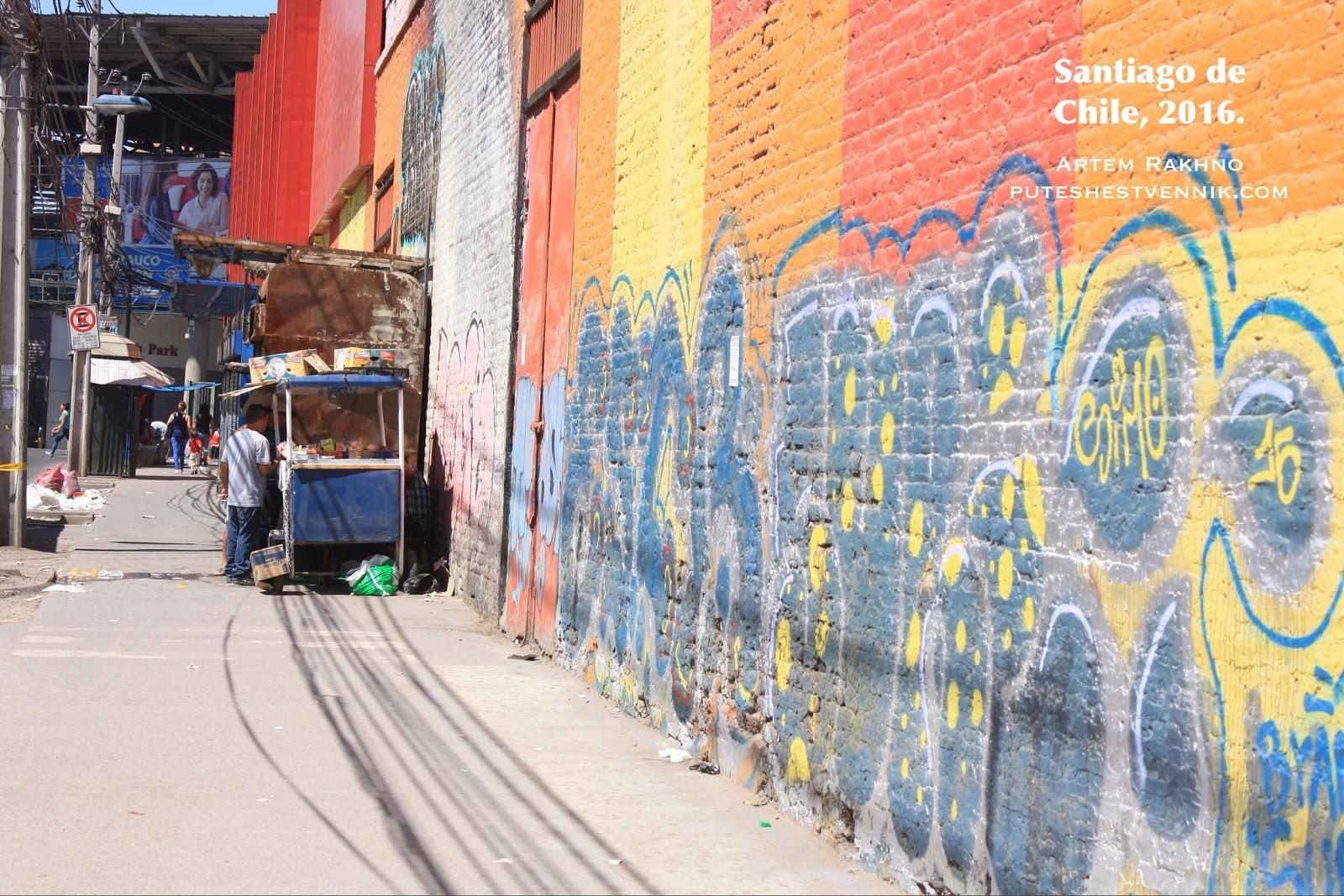 Граффити в Сантьяго