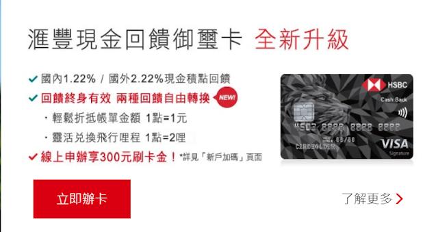 HSBC 匯豐現金回饋御璽卡~滙豐厲害卡  全面升級免費兌換飛行哩程1點=2哩