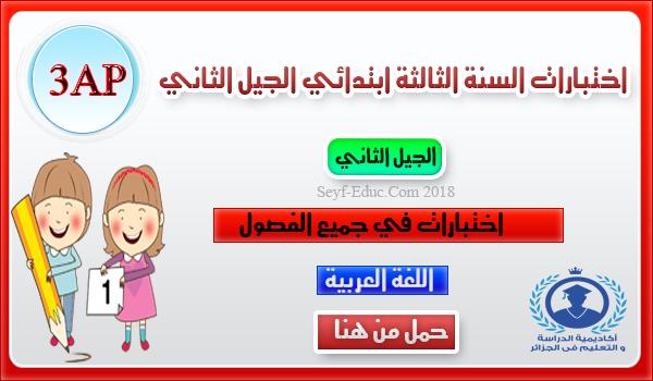 اختبارات السنة الثالثة ابتدائي الجيل الثاني - اللغة العربية