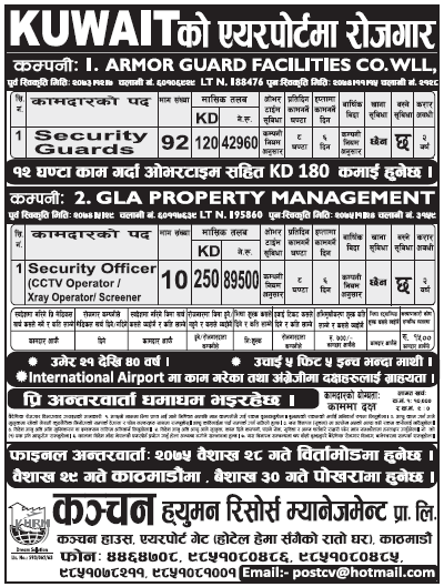 Jobs in Kuwait Airport for Nepali, Salary Rs 89,500