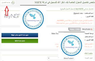 فتح حساب ecn في شركة nsfx