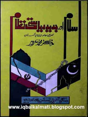 Islam Aor Jadeed Riyasati Nizam by Dr M Sarwar