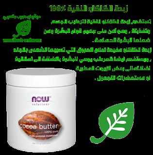 زبدة الكاكاو النقية ١٠٠٪ من اي هيرب Now Foods, Solutions, Cocoa Butter, 7 fl oz (207 ml)