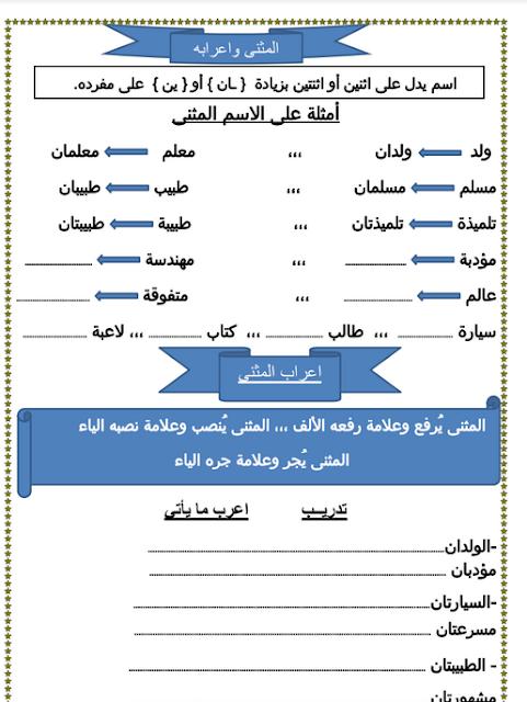 مذكرة قواعد نحو في اللغة العربية للصف السادس