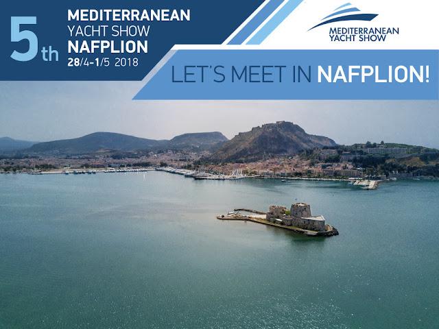 Ναύπλιο: Όλη η πόλη μια γιορτή για το 5ο Mediterranean Yacht Show