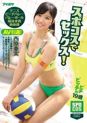 Tập thể thao cùng em Ami Nishihara nào! IPZ-840 Ami Nishihara