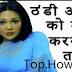 औरतों को कैसे आता है बहुत मजा aurat ko garam karne ki tablet