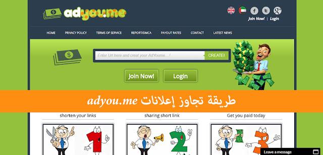 طريقة تجاوز إعلانات adyou.me