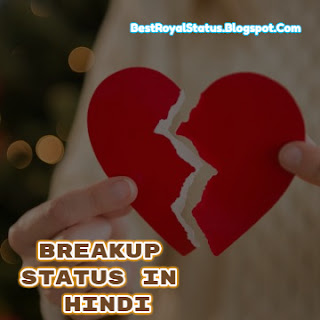 Heart touching break up status in hindi bestroyalstatusblosgpot heart touching break up status in hindi bestroyalstatusblosgpot thecheapjerseys Image collections