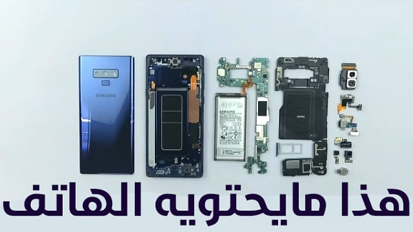 تفكيك هاتف Samsung Galaxy Note 9