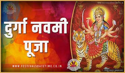 2019 दुर्गा नवमी पूजा तारीख व समय, 2019 दुर्गा नवमी त्यौहार समय सूची व कैलेंडर