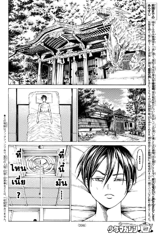 อ่านการ์ตูน Kyoryuu Senki ตอนที่ 4 หน้าที่ 2