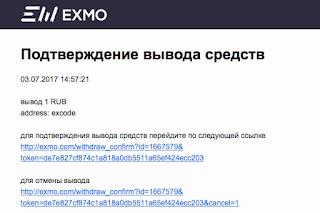На электронную почту придет письмо, в котором будет ссылка на активацию либо отмену вывода средств.