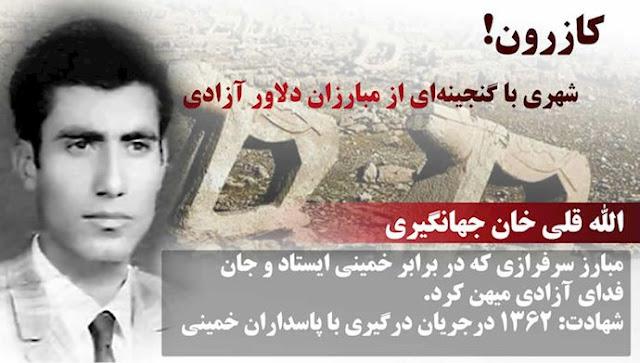 الله قلی خان جهانگیری