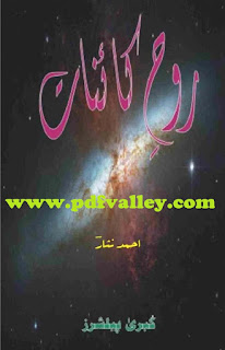 Rooh e Kainaat by Syed Nisar Ahmed