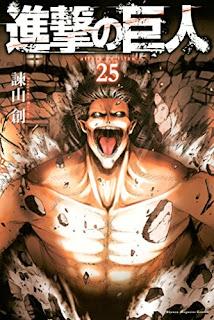 進撃の巨人 第00-25巻 [Shingeki no Kyojin vol 00-25]