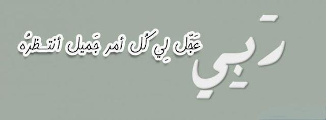 Islamic Facebook Covers