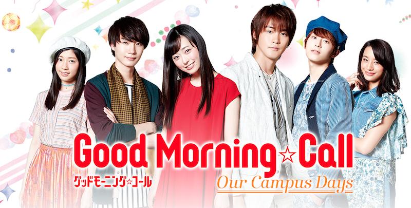 Good Morning Call Staffel 3